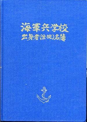 海軍兵学校出身名簿: 日本海軍の...