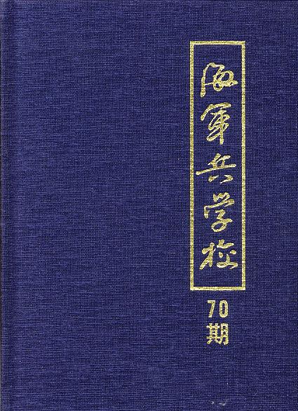 海軍兵学校70期: 日本海軍の士官...