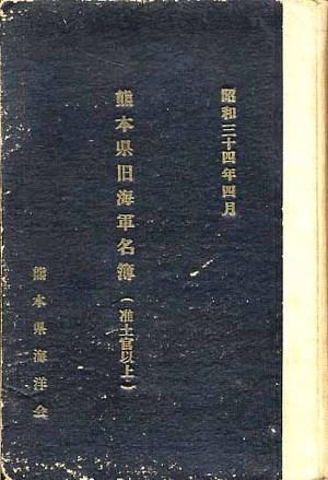 熊本県旧海軍名簿(准士官以上): 日本海軍の士官と資料